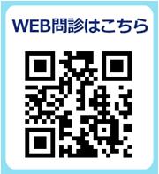 木村医院web問診
